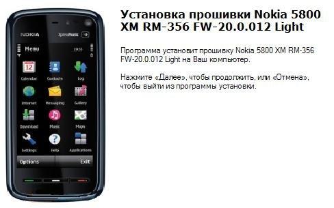 Как прошить телефон nokia c7 в домашних условиях